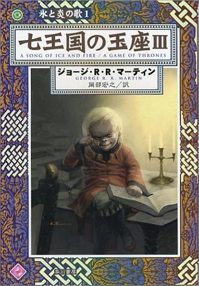 菅原健 A Game of Thrones 『七王国の玉座』3