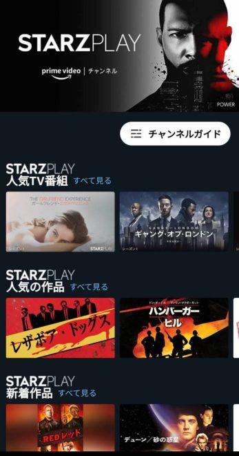 Amazon Prime Video チャンネル登録