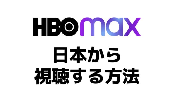 を日本から視聴する方法