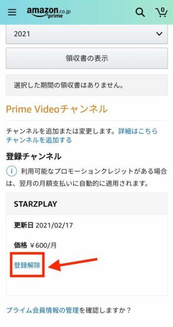 Amazon Prime Video チャンネル解約