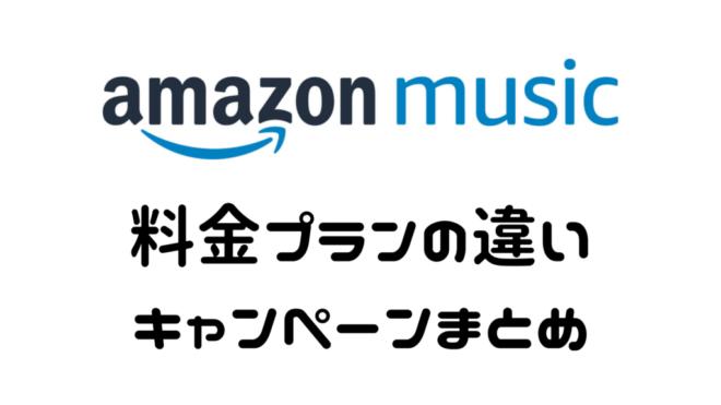 Amazon Musicキャンペーンまとめ