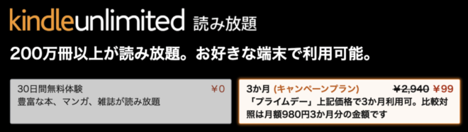 kindle unlimited 3か月99円