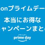 Amazonプライムデー2021 本当にお得なキャンペーン