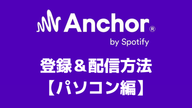 Anchor 登録配信方法 パソコン編